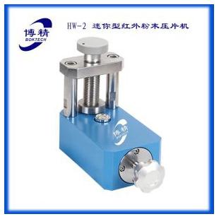博精 HW-2红外粉末压片机