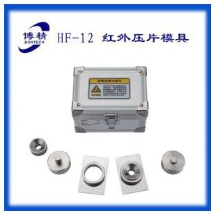 博精 HF-12红外压片模具