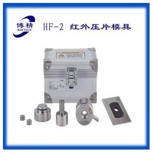 博精 HF-2 红外压片模具