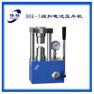 博精纽扣电池封装压片机BOK-5