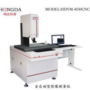 重庆鸿达全自动影像测量仪