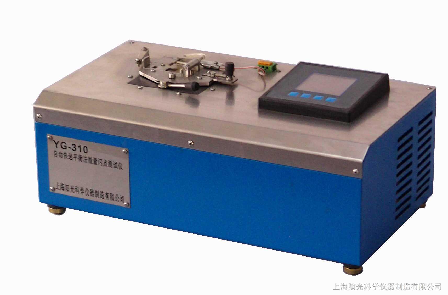 YG-310自动快速平衡法微量闪点测试仪(闭杯)