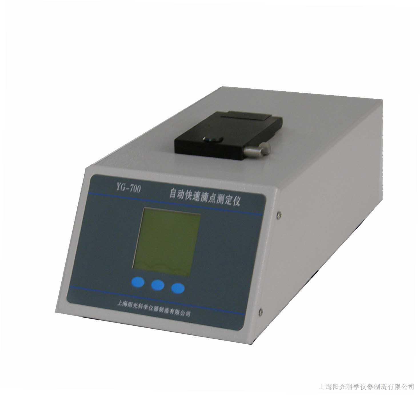 YG-700自动快速滴点测试仪