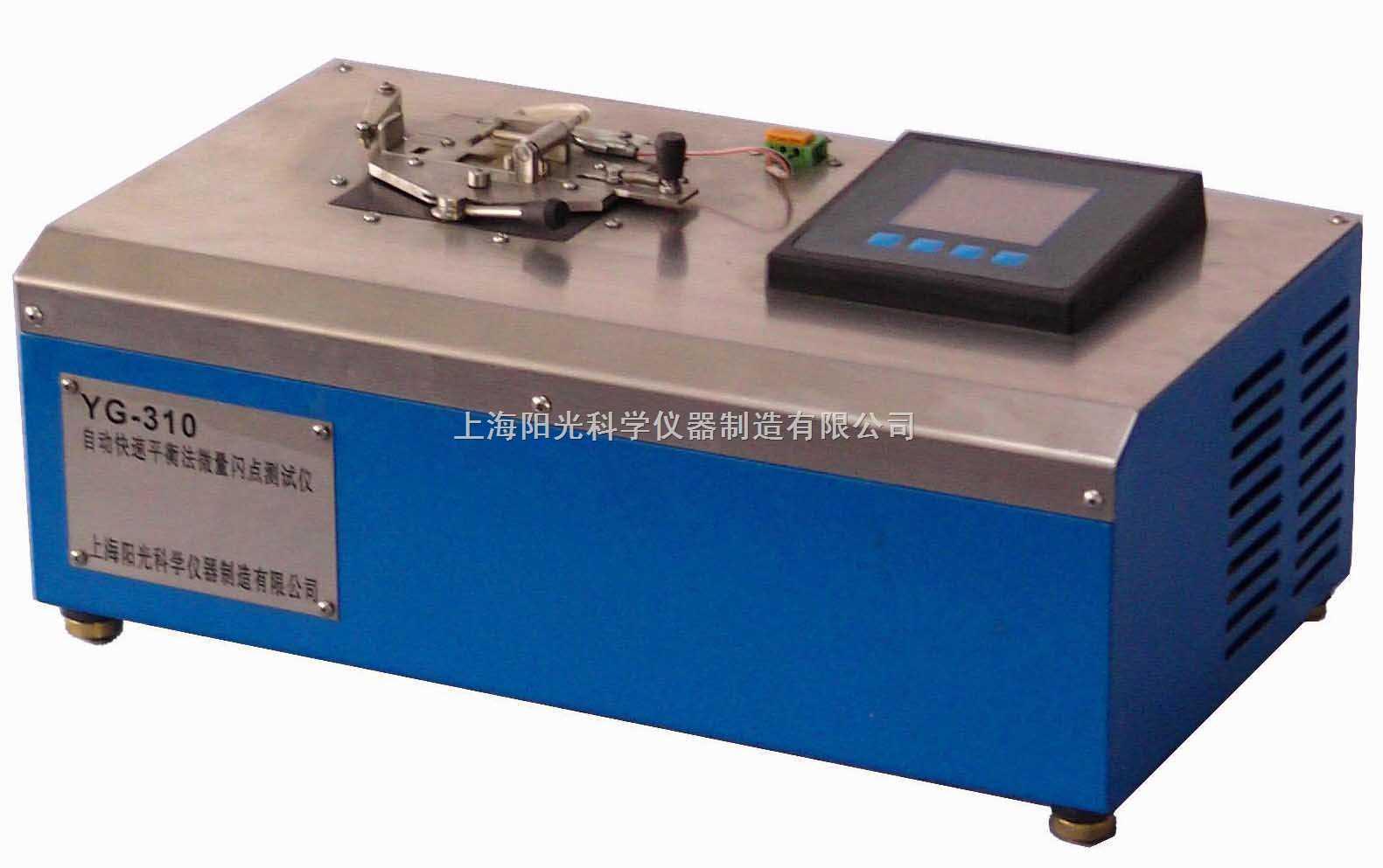 YG-310自动快速平衡法微量闪点测试仪(GB/T5208-2008)