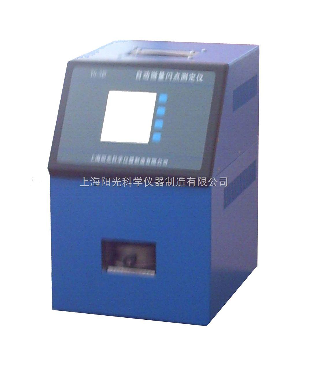 YG-2007自动连续闭杯闪点测定仪