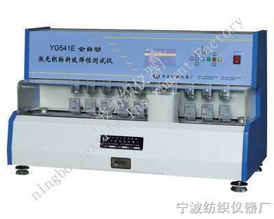 YG541E型全自动激光织物折皱弹性仪