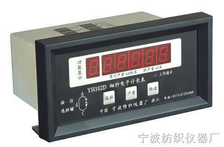 YH102D細紗計長表