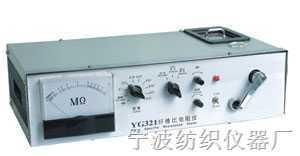 YG321纤维比电阻仪