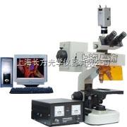 CFM-100A上海長方數碼熒光顯微鏡