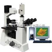 XSP-20CD上海长方大平台科研倒置数码生物显微