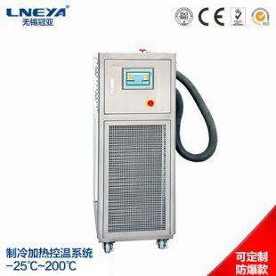 冠亚制冷加热控温系统SUNDI-235