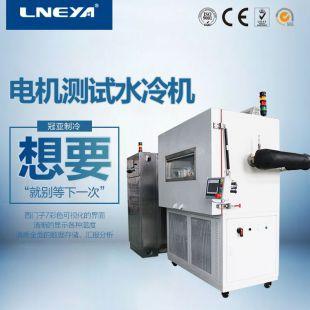 无锡冠亚电动汽车电机测试 节能环保型冷冻机