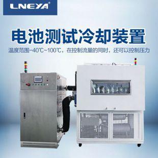 无锡冠亚新能源汽车电机测试  中型单流体冷冻机