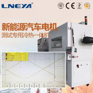 无锡冠亚 电机测试冷水机  电机检测优质服务