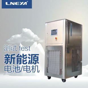 无锡冠亚新能源汽车电机测试  低温制冷机