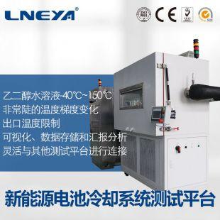 无锡冠亚一体式新能源专用冷却装置  -80度制冷机