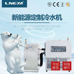 无锡冠亚新能源专用冷却装置   全密闭LT系列