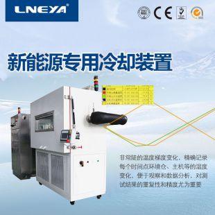 无锡冠亚低温实验专用仪器