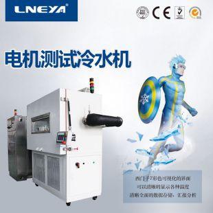 无锡冠亚精确控温型高低温一体机