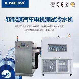 无锡冠亚反应釜专用快速温度变化测试仪