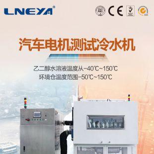 无锡冠亚冷热一体循环机泵过载保护