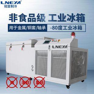 无锡冠亚工业超低温冷冻箱