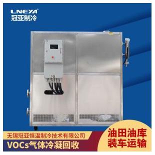 冠亚苯冷凝设备-汽油罐油气回收设备