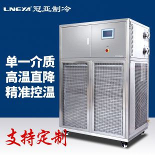 无锡冠亚双层反应釜冷热一体机-温度循环