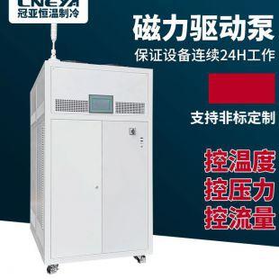 无锡冠亚同步电机冷却装置chiller