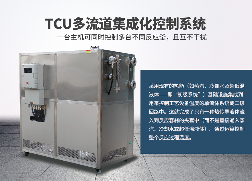 无锡冠亚TCU-03.png