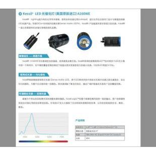 美国Kessil   Kessil LED 光催化灯A160WE