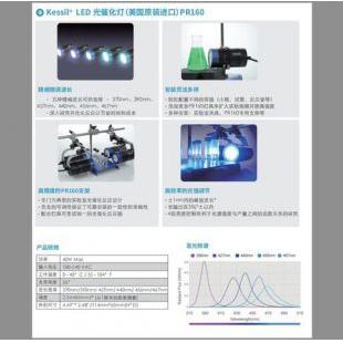 美国Kessil   Kessil LED 光催化灯PR160