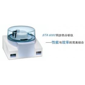 STA6000同步热分析仪(PerkinElmer)