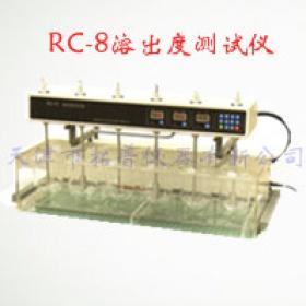 溶出度测试仪RC-8