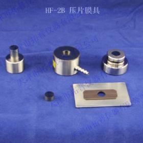 拓普HF-2B压片模具