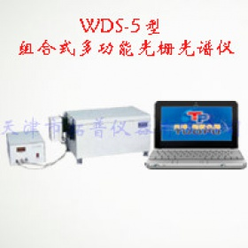 WDS-5型组合式多功能光栅光谱仪
