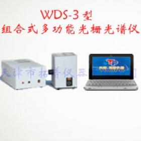WDS-3型组合式多功能光栅光谱仪