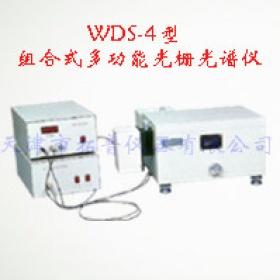 WDS-4型组合式多功能光栅光谱仪