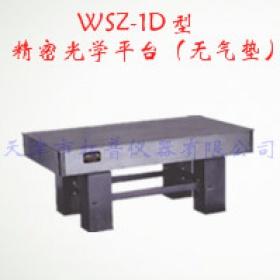精密光学平台(无气垫)