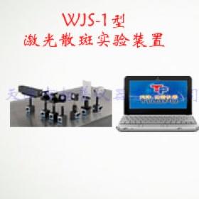激光散斑实验装置
