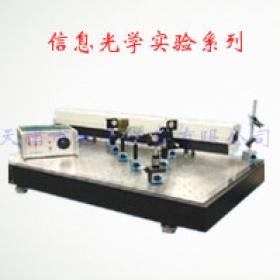 信息光学实验系列