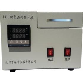 拓普FW-1智能温控制片机(压片机)