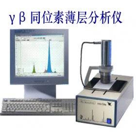 γ β 同位素薄层分析仪