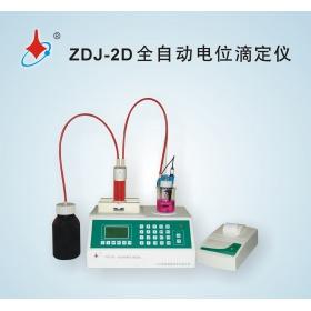 先驱威锋ZDJ-2D全自动电位滴定仪