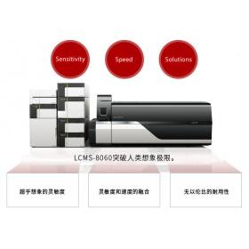 岛津LCMS-8060超快速三重四极液质联用仪