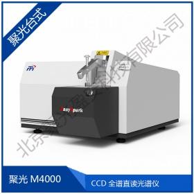 聚光M4000 CCD全谱直读光谱
