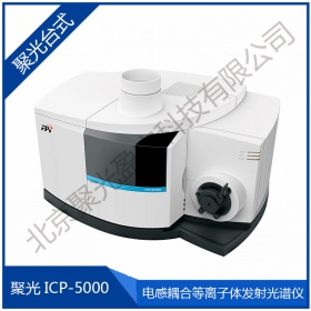 聚光ICP-5000电感耦合等离子发射光谱仪