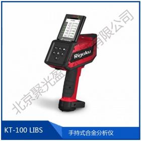 KT-100 LIBS鎵嬫寔寮忓悎閲戝垎鏋愪华