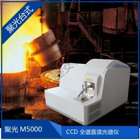 聚光M5000炉前检测仪 CCD直读火花光谱仪