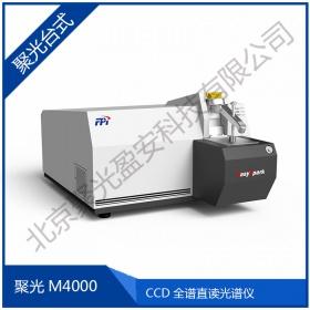 CCD全谱火花直读光谱仪 国产金属分析仪